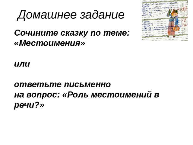 Домашнее задание Сочините сказку по теме: «Местоимения» или ответьте письменн...