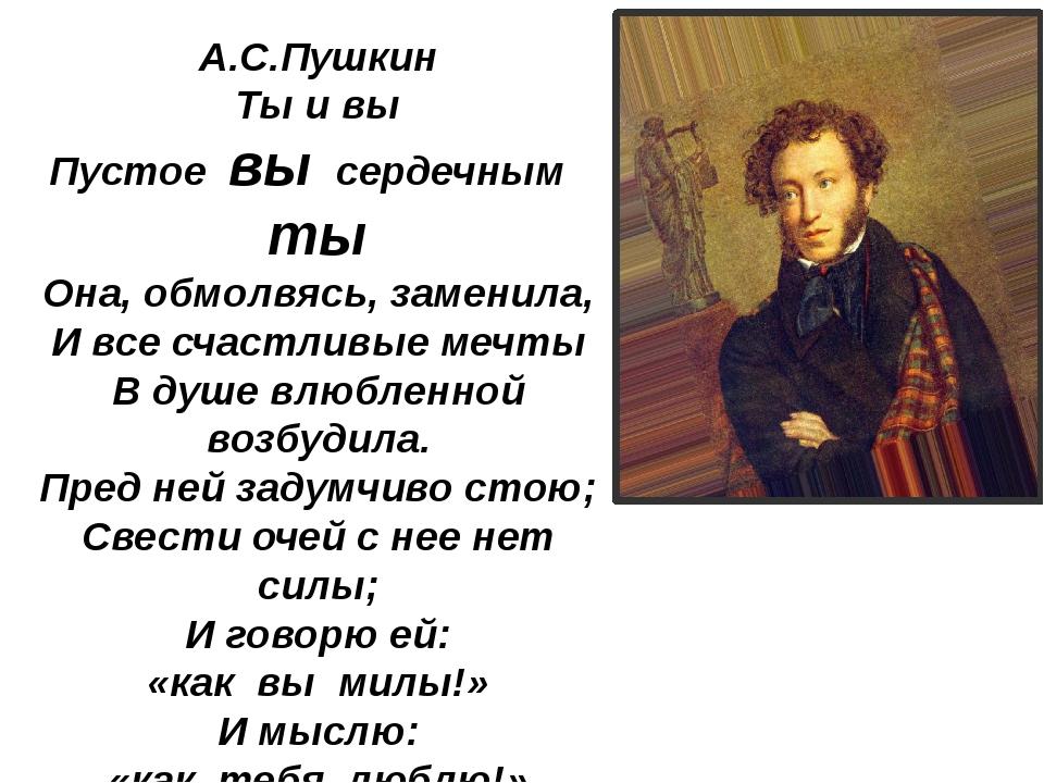 А.С.Пушкин Ты и вы Пустоевысердечнымты Она, обмолвясь, заменила, И все...