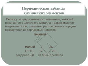 Периодическая таблица химических элементов Период- это ряд химических элемент
