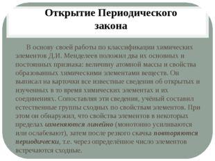 В основу своей работы по классификации химических элементов Д.И. Менделеев