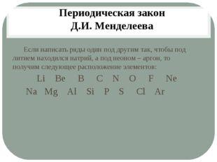Если написать ряды один под другим так, чтобы под литием находился натрий,