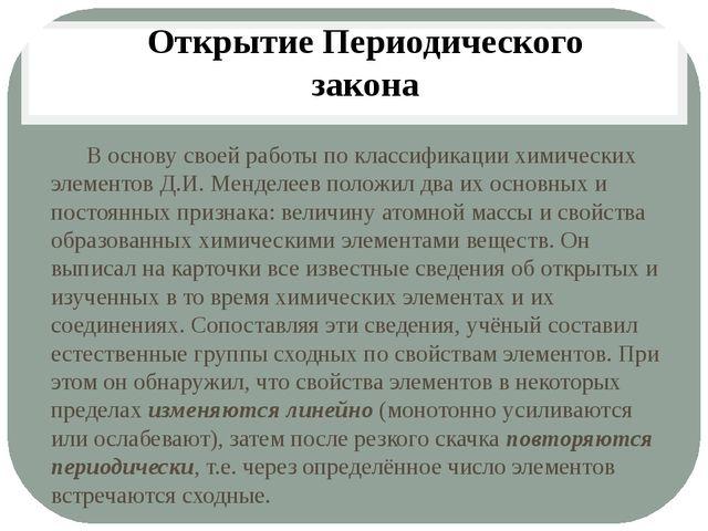 В основу своей работы по классификации химических элементов Д.И. Менделеев...
