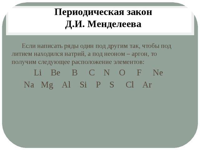 Если написать ряды один под другим так, чтобы под литием находился натрий,...