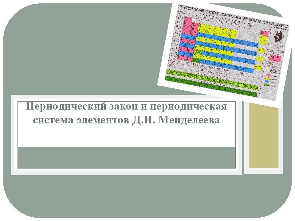 Периодический закон и периодическая система элементов Д.И. Менделеева