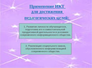 1. Развитие личности обучающегося, подготовка его к самостоятельной продуктив