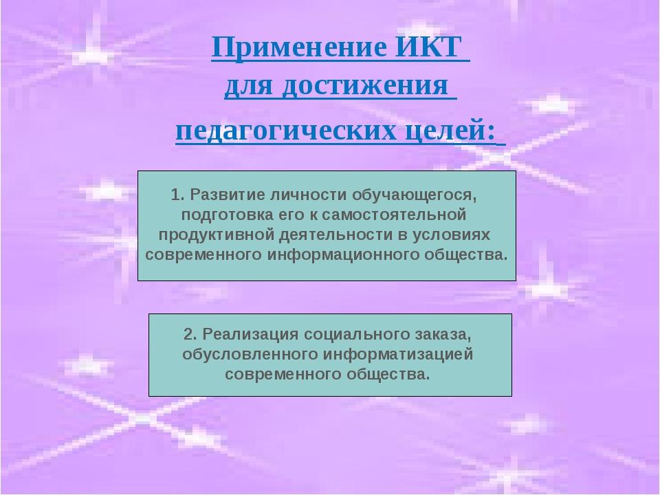 1. Развитие личности обучающегося, подготовка его к самостоятельной продуктив...