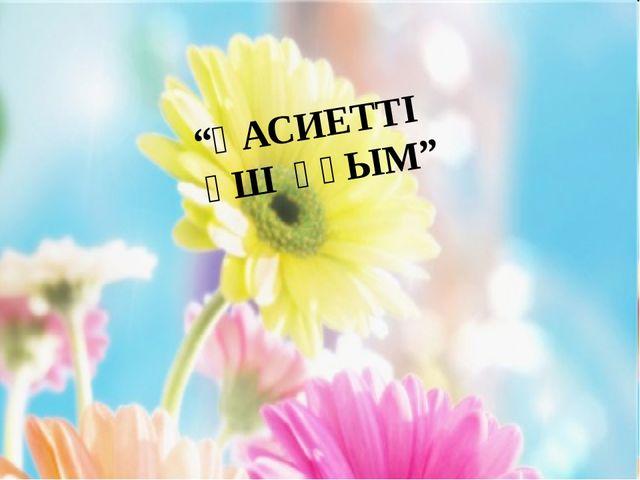 """""""ҚАСИЕТТІ ҮШ ҰҒЫМ"""""""