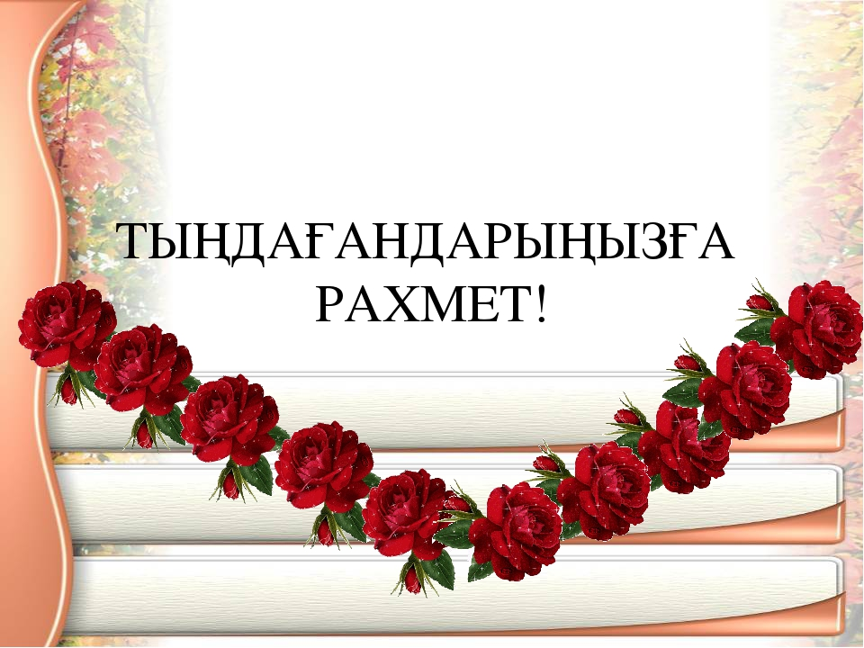 ТЫҢДАҒАНДАРЫҢЫЗҒА РАХМЕТ!