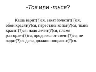 -Тся или -ться? Каша варит(?)ся, закат золотит(?)ся, обои красят(?)ся, перест