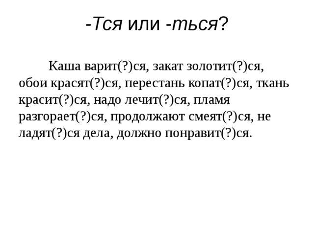 -Тся или -ться? Каша варит(?)ся, закат золотит(?)ся, обои красят(?)ся, перест...