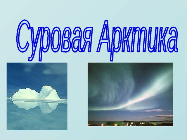 Арктика презентация 4 класс