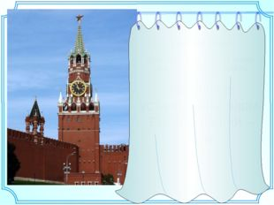 Спасская башня Проездная, ворота башни служат парадным въездом в Кремль. На б