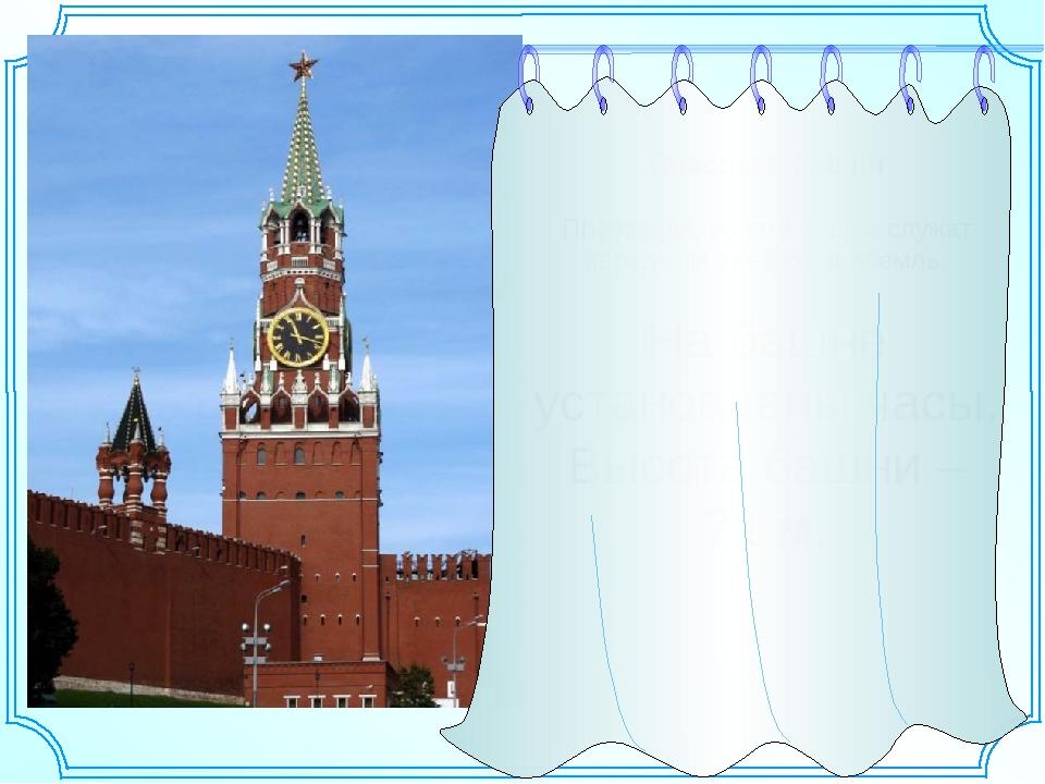 Спасская башня Проездная, ворота башни служат парадным въездом в Кремль. На б...
