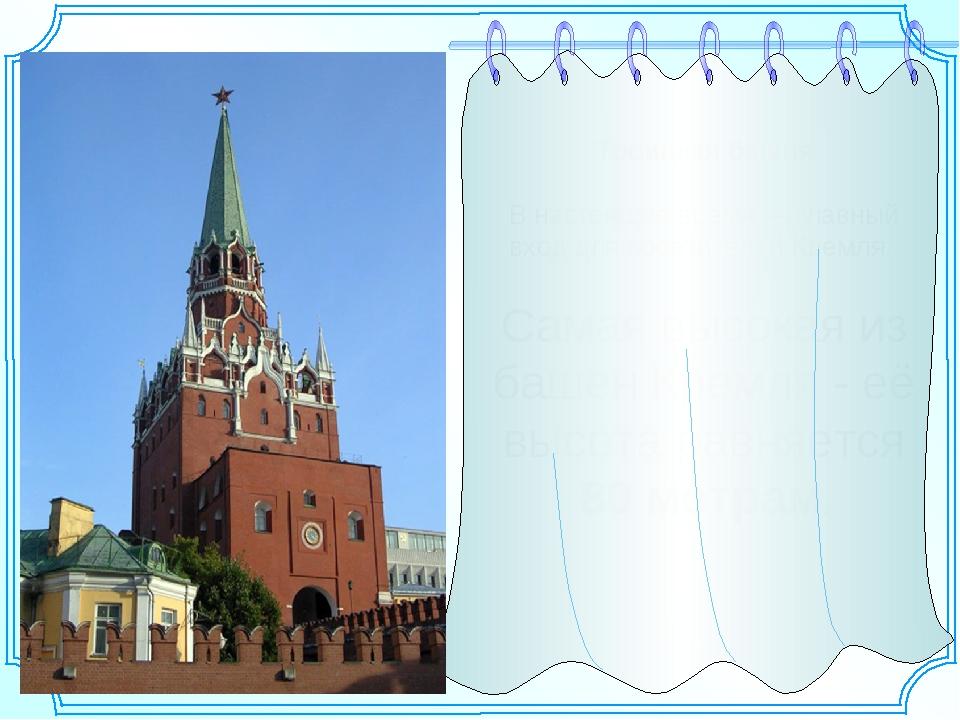 Троицкая башня В настоящее время — главный вход для посетителей Кремля. Самая...