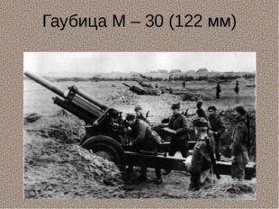 Гаубица М – 30 (122 мм)