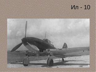 Ил - 10