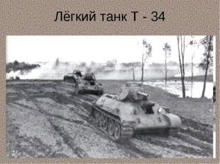Лёгкий танк Т - 34