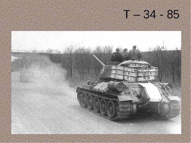 Т – 34 - 85