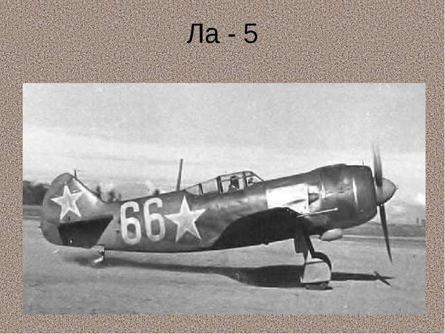 Ла - 5