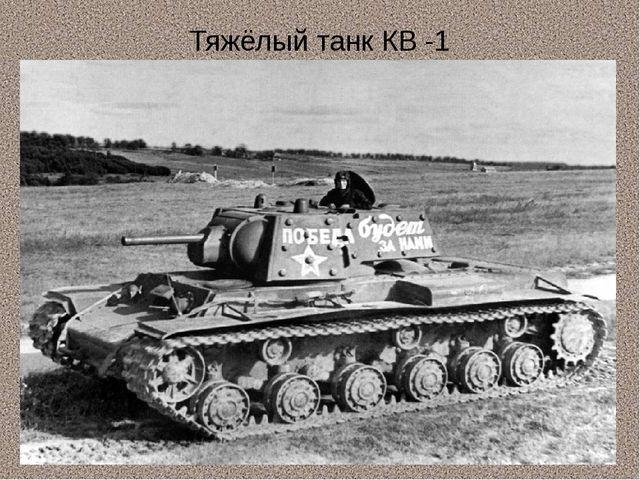 Тяжёлый танк КВ -1