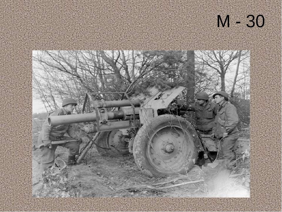 М - 30