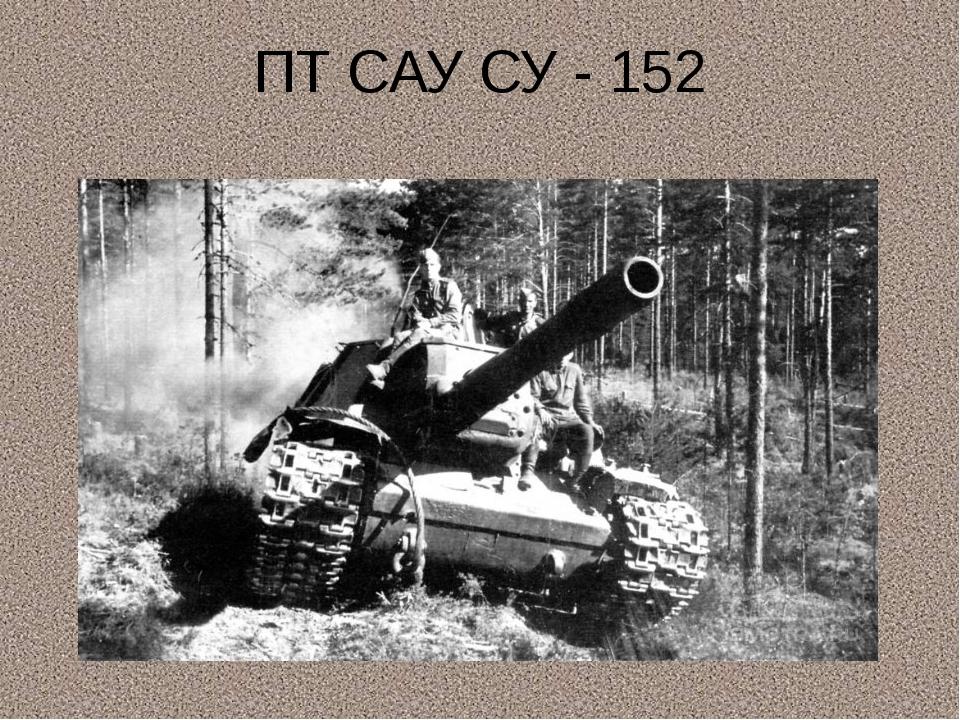 ПТ САУ СУ - 152
