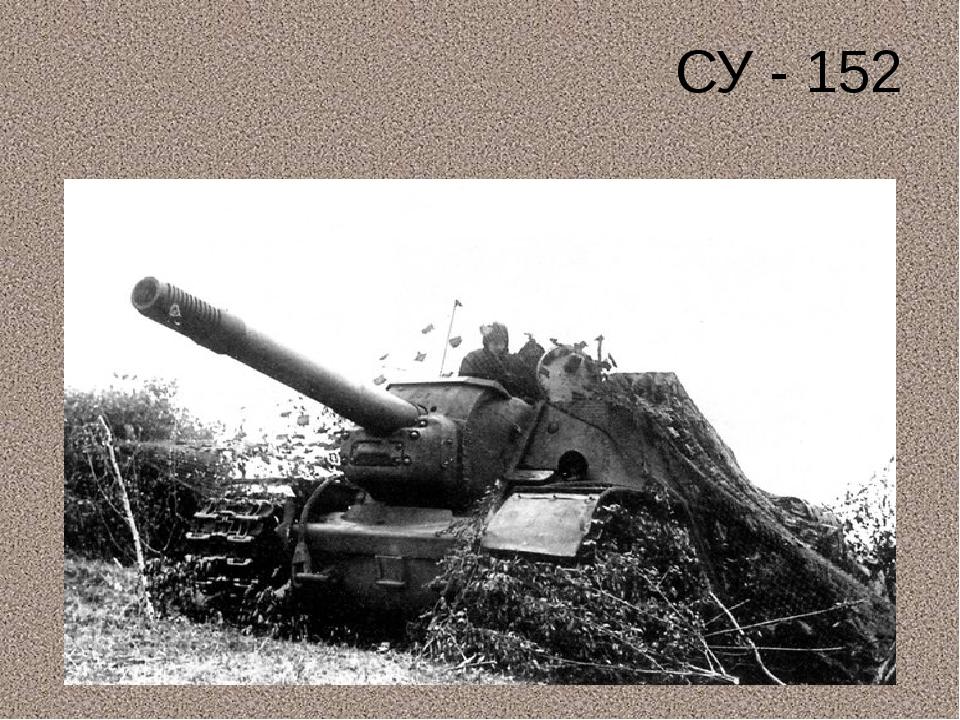 СУ - 152
