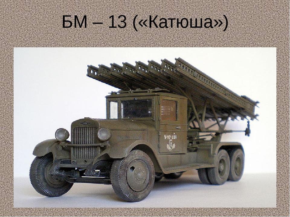 БМ – 13 («Катюша»)