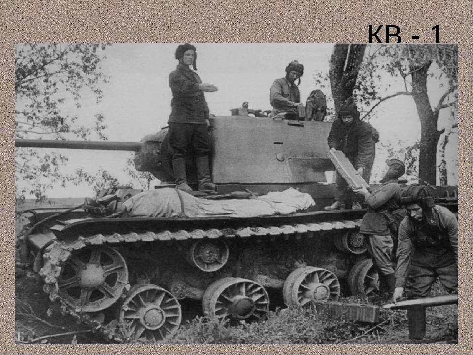 КВ - 1