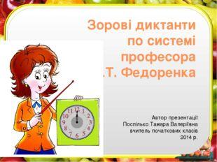 Зорові диктанти по системі професора І.Т. Федоренка Автор презентації Поспіль