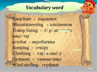 Parachute - парашют Mountaineering - альпинизм Tramp lining - тұрған жерін ан