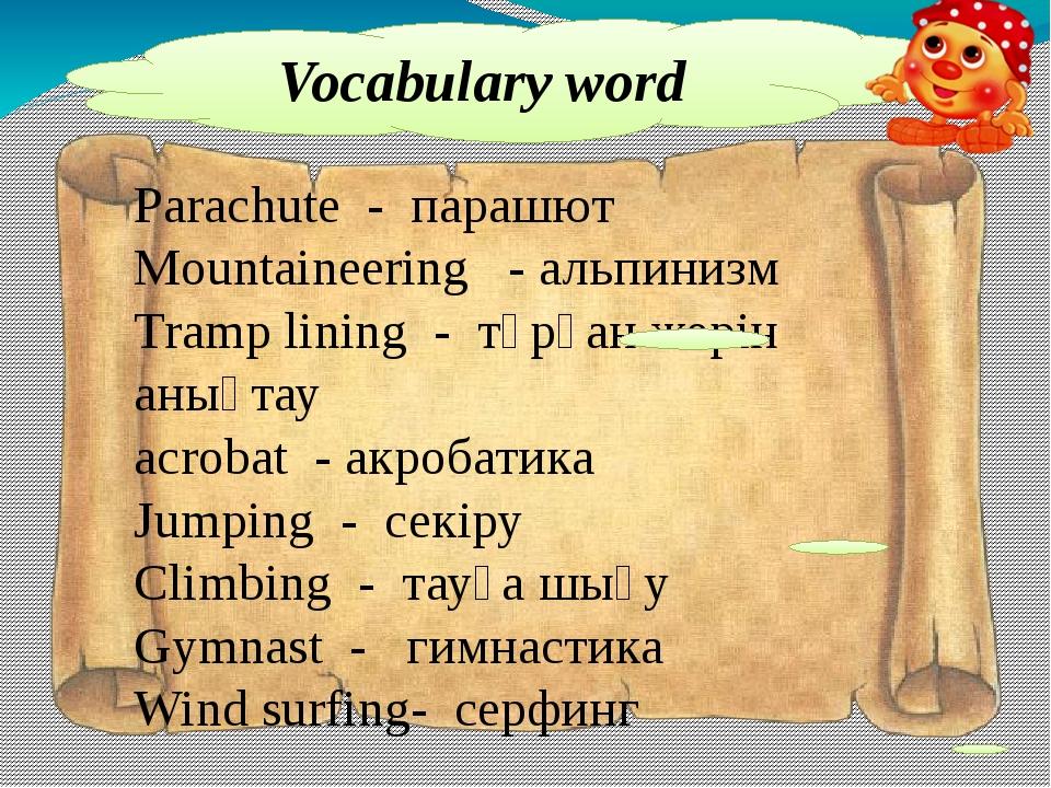 Parachute - парашют Mountaineering - альпинизм Tramp lining - тұрған жерін ан...