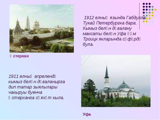 Әстерхан 1912 елның язында Габдулла Тукай Петербургка бара. Кымыз белән дәва...