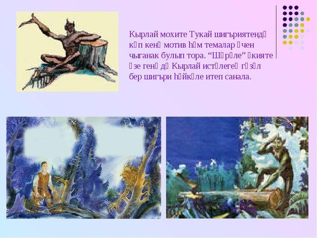 Кырлай мохите Тукай шигъриятендә күп кенә мотив hәм темалар өчен чыганак булы...