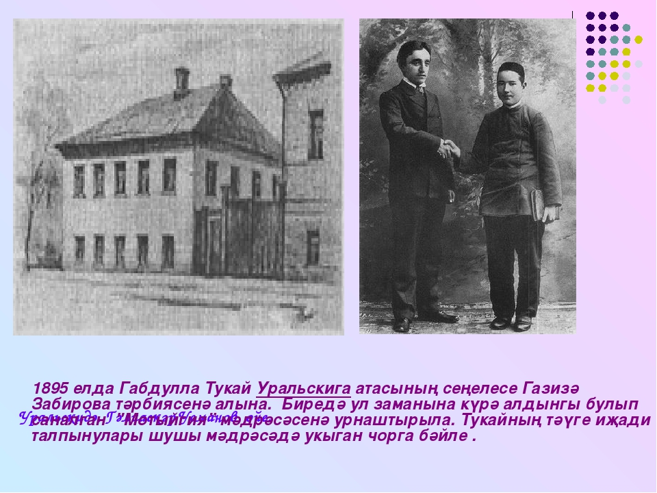 Уральскидә. Гәлиаскәр Усманов өйе. 1895 елда Габдулла Тукай Уральскига атасы...