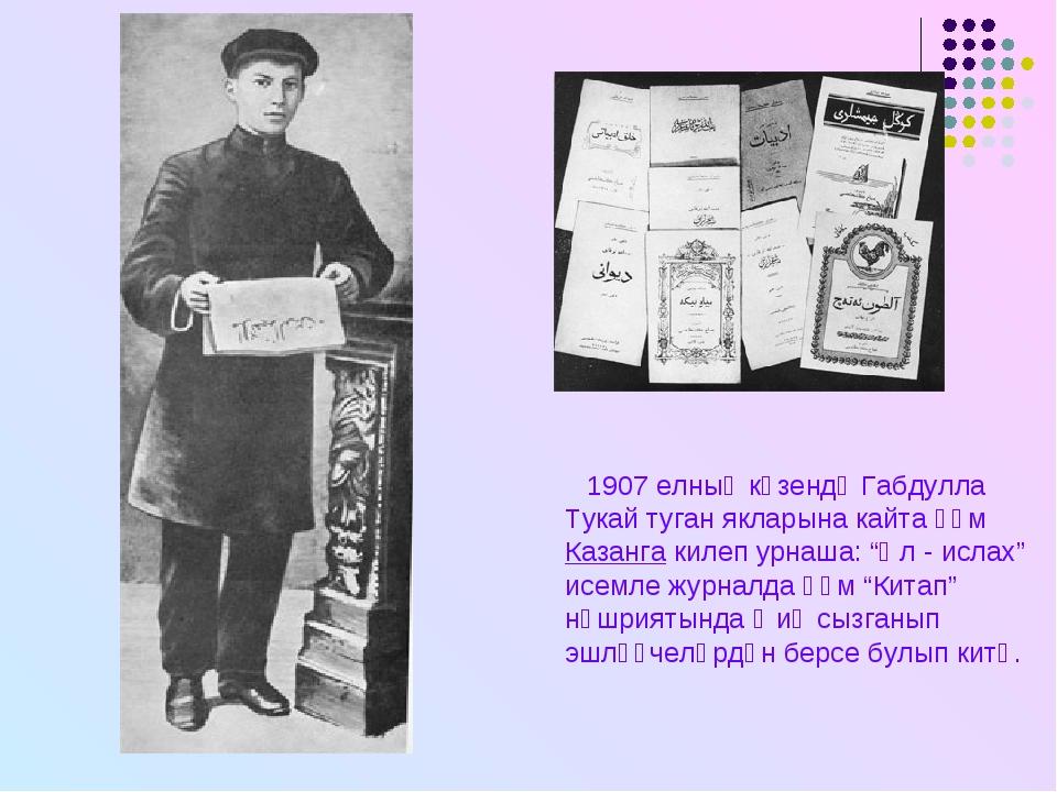1907 елның көзендә Габдулла Тукай туган якларына кайта һәм Казанга килеп урн...