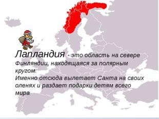 Лапландия - это область на севере Финляндии, находящаяся за полярным кругом.