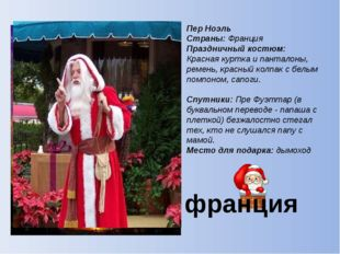 франция Пер Ноэль Страны: Франция Праздничный костюм: Красная куртка и пантал