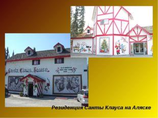 Резиденция Санты Клауса на Аляске