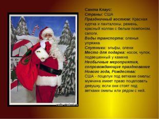 Санта Клаус: Страны: США Праздничный костюм: Красная куртка и панталоны, реме