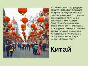 Китайцы Новый Год празднуют между 17января и 19 февраля, во время новолуния.