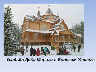 Усадьба Деда Мороза в Великом Устюге