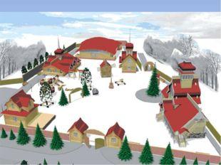 Есть усадьба Деда Мороза и в Москве. Располагается она в Кузьминках. В москов