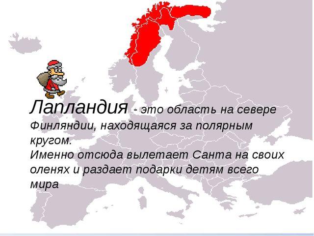 Лапландия - это область на севере Финляндии, находящаяся за полярным кругом....
