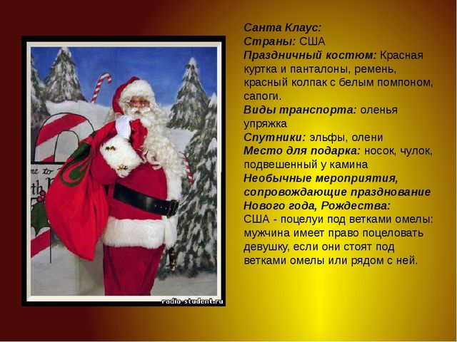 Санта Клаус: Страны: США Праздничный костюм: Красная куртка и панталоны, реме...