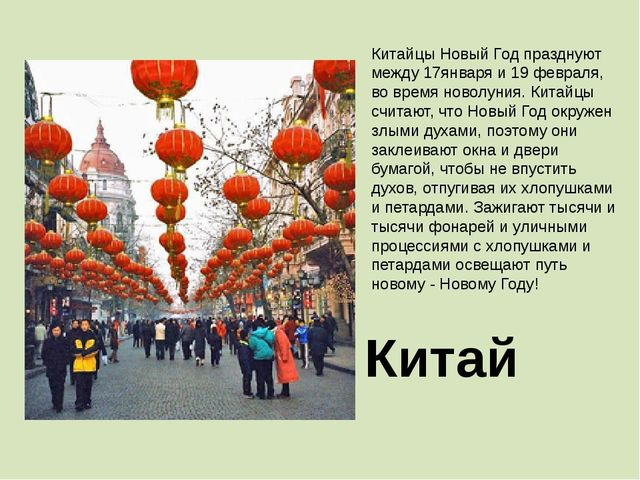 Китайцы Новый Год празднуют между 17января и 19 февраля, во время новолуния....