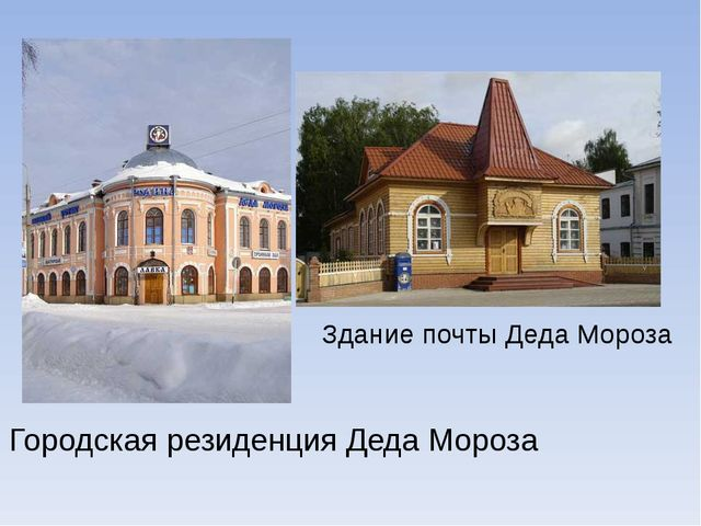 Городская резиденция Деда Мороза Здание почты Деда Мороза