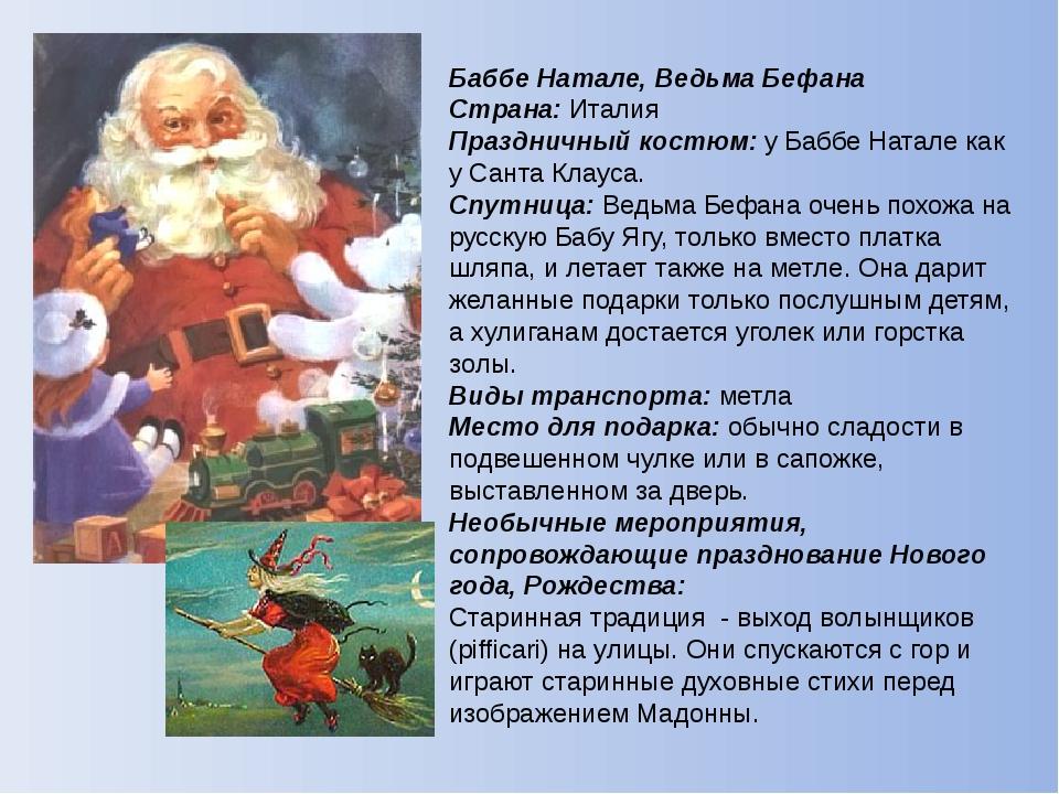 Баббе Натале, Ведьма Бефана Страна: Италия Праздничный костюм: у Баббе Натале...