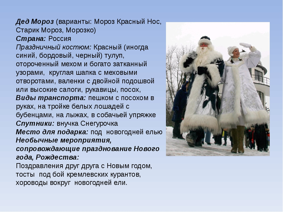 Дед Мороз (варианты: Мороз Красный Нос, Старик Мороз, Морозко) Страна: Россия...