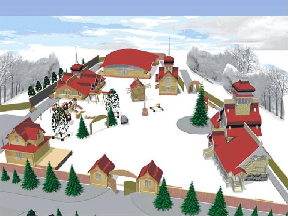 Есть усадьба Деда Мороза и в Москве. Располагается она в Кузьминках. В москов...